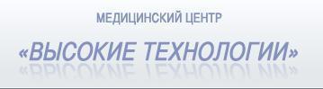 """Медицинский центр """"Высокие технологии"""""""