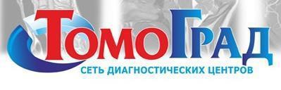 Центр МРТ диагностики Томоград