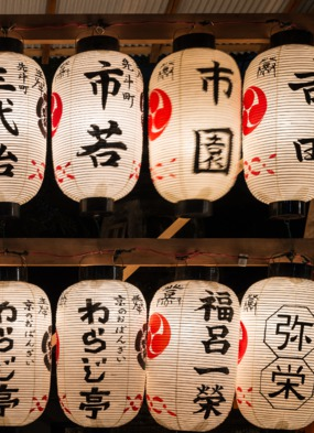 The best Far East cruises - Paper lanterns in Kyoto, Japan