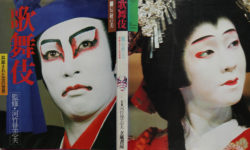 Autographed Kabuki magazine that Master Onoe Baiko sent to Yves Saint Laurent, March 1982.