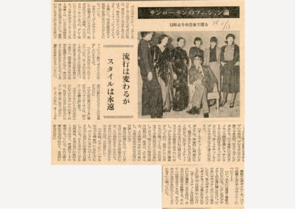 """La pensée de Yves Saint Laurent sur la mode"", article paru dans The Mainichi, 13 novembre 1975."