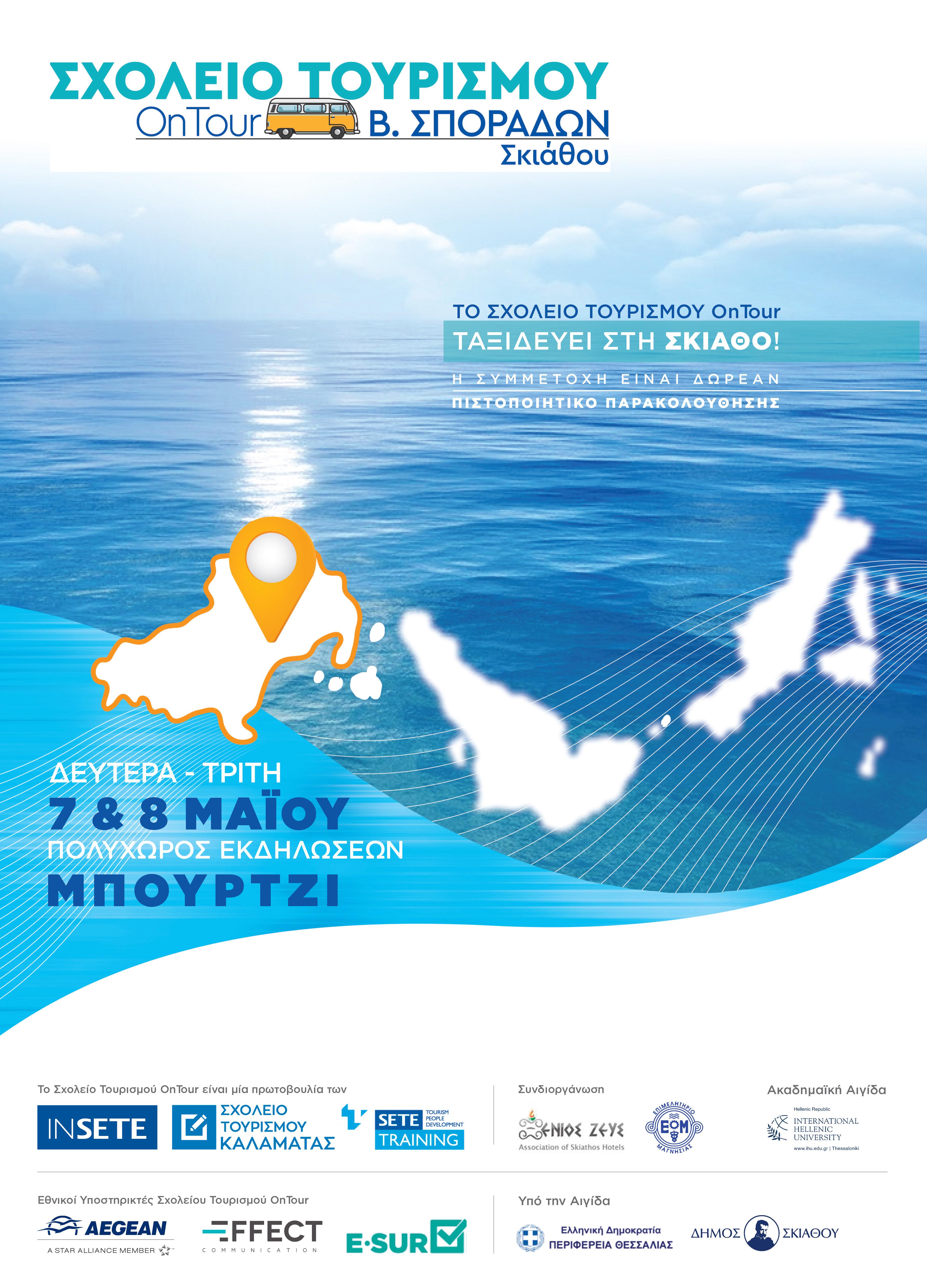 skiathos poster
