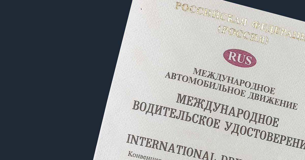 Как и где получить международные водительские права в 2020 году