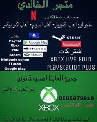 ارخص اشتراكات العاب xbox ps4