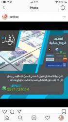 ابو فهد لتسديد القروض البنكيه