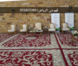 قهوجي الرياض0558033861قهوجي صبابين الرياض