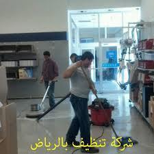 شرك تنظيف بالرياض