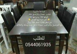 طاولة خشب ماليزى 6 كرسى للبيع