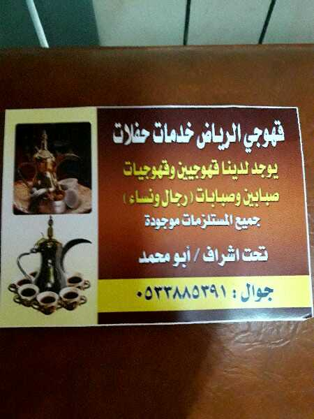 قهوجي الخرج 0533885391قهوجي الرياض