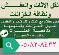 مؤسسه السريعه لنقل العفش 0508208432