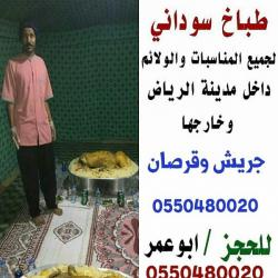 طباخ سودانى متخصص فى الطبخ جريش وقرصان 0550480020 كشتات مناسبات استراحات طلعات