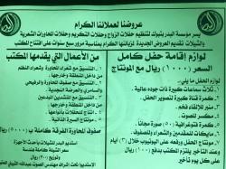 البدر للوازم الافراح وحفلات الزواج بتبوك