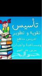 مٌدرسة ( قرآن وتجويد ) لجميع الاعمار و جميع مواد مراحل الابتدائية