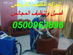 شكة تنظيف بالرياض (غسل وتنظيف مجالس )