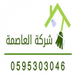 شركة العاصمة لتنظيف المنازل والفلل بالمدينة المنورة 0595303046 تنظيف الكنب بنفس الموقع خصم 30%