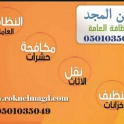 شركة تنظيف بالمدينة المنورة 0501035049ركن المجد