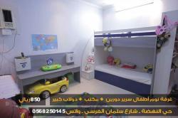 غرفة نوم اطفال سرير دورين ودولاب ومكتب للبيع