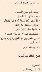 عمارة جديد في جدة