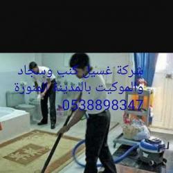 شركة تنظيف الكنب بالمدينة المنورة 0538898347