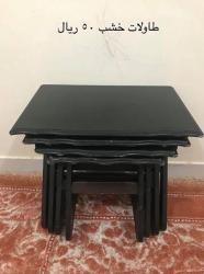 طاولات ضيافة صغيرة