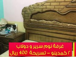 حجرة نوم مستعملة نظيفة