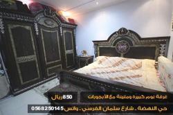 غرفة نوم كبيرة ومتينة مع الاباجورات للبيع