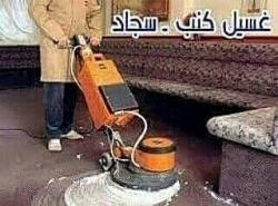 تنظيف بالمدينه المنوره شركة فرسان النيل 0531866097