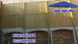 مظلات المنازل 0503867971 مظلات وسواتر مؤسسة المخلفي