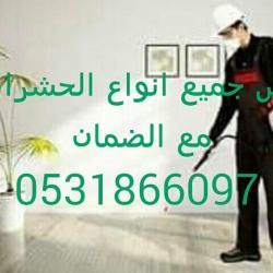 شركة تنظيف بالمدينه المنوره 0531866097