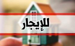 شقق للايجار عوائل وعزّاب وسط الرياض