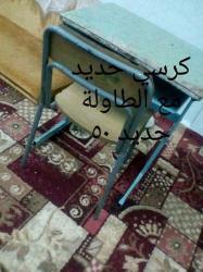 طاوله حديد + كرسي حديد