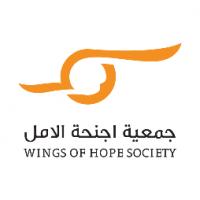 جمعية أجنحة الأمل