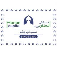 مستشفى الحنان