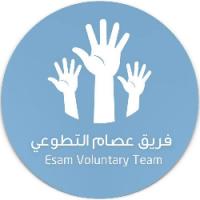 فريق عصام التطوعي