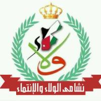 جمعية نشامى الولاء والانتماء