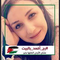 Doaa Albaik