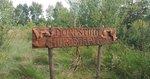 Hurdegaryp_dorpstuin_medium