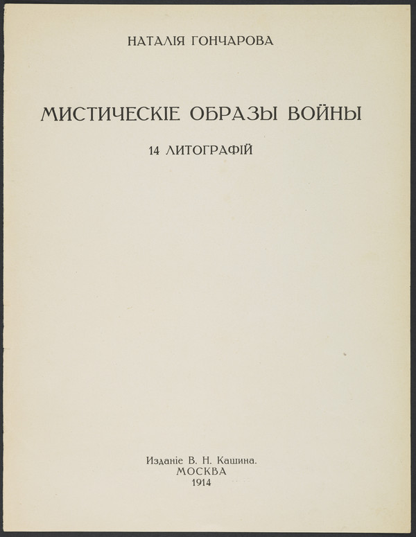 Titlepage from 'Images of War'