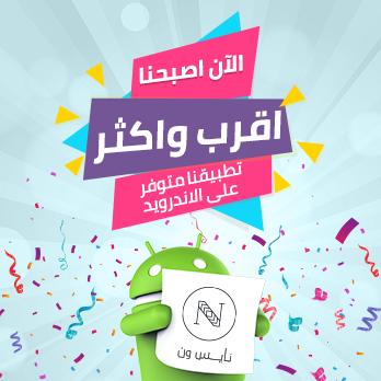 Andoird App