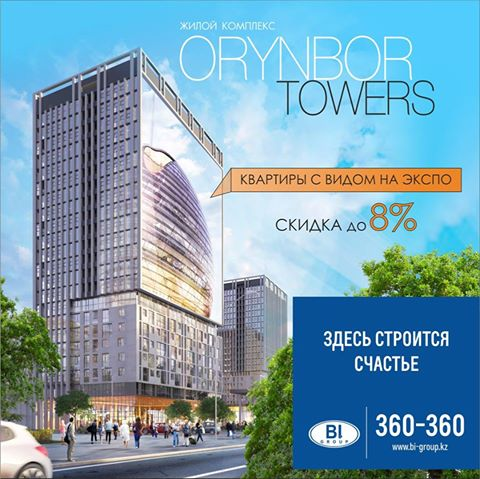 ЖК Orynbor Towers