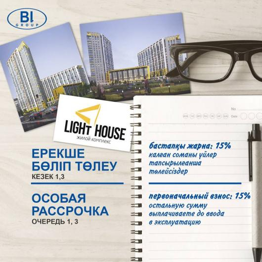 ЖК Light House