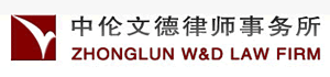 Zhonglun W&D Law Firm