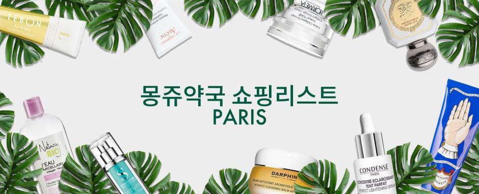 몽쥬약국 쇼핑리스트