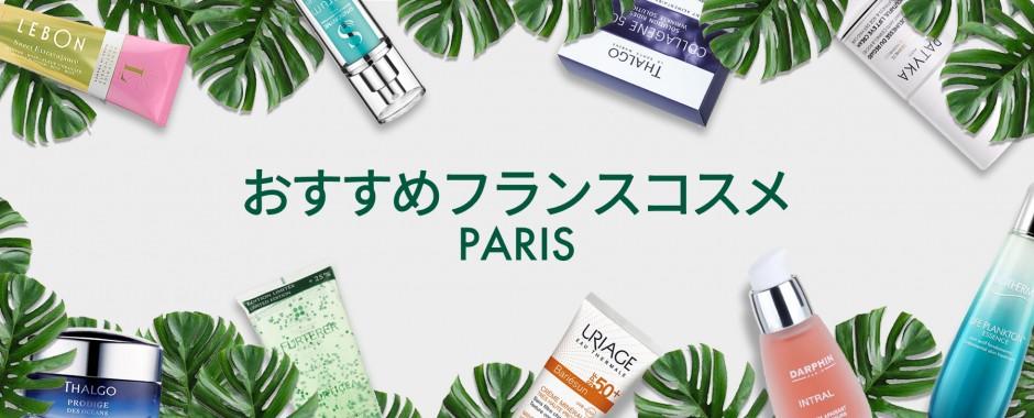 フランスで買うべき薬局スキンケア化粧品