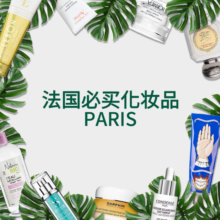 法国药妆购买指南
