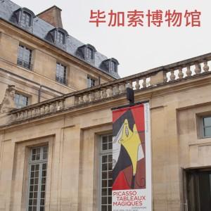 巴黎毕加索博物馆