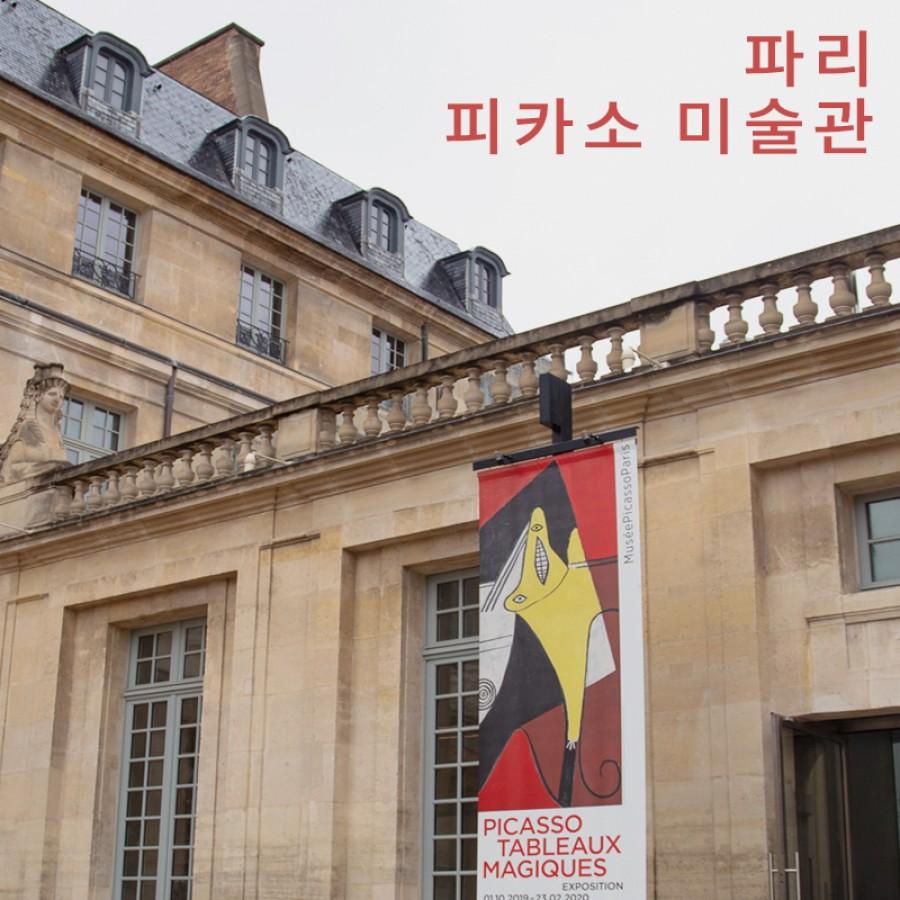 파리 피카소 미술관 특별전 PICASSO, TABLEAUX MAGIQUES