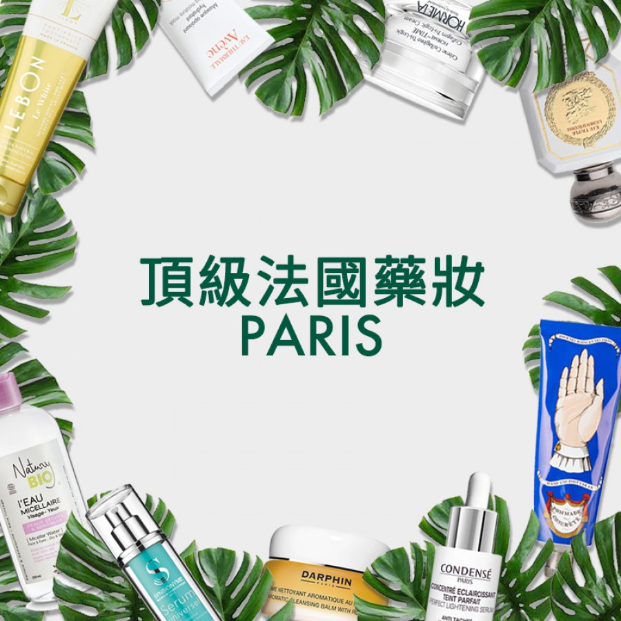 巴黎必買藥妝|法國保養品有哪些絕不能錯過