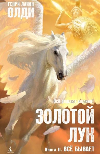 GoldenBow_2_Cover-0-0-0-0-1629363345.jpg