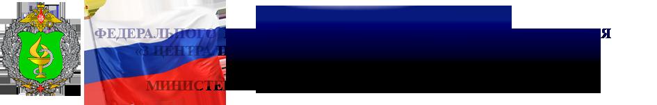 ФГБУ 3-й центральный военный клинический госпиталь имени А.А. Вишневского Министерства обороны РФ Филиал № 2